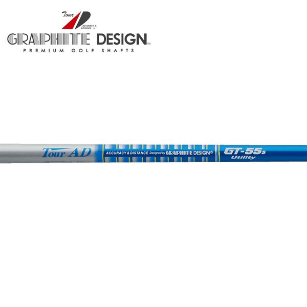 【リシャフト工賃/往復送料込】グラファイトデザイン Tour AD GT ユーティリティー アイアンシャフト (Graphite Design Tour AD GT Utility)