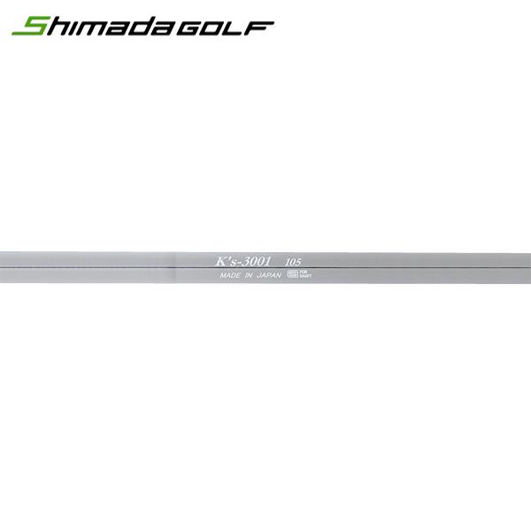 島田ゴルフ製作所 K's-3001 105 スチール アイアンシャフト 【#5-W/6本組】 (Shimada K's-3001 105 Iron) (#5-#W/6pcs set)