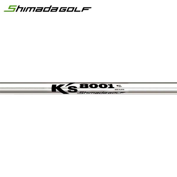 島田ゴルフ製作所 K's-8001 スチール アイアンシャフト (Shimada K's-8001 Iron) 【#5-W/6本組】
