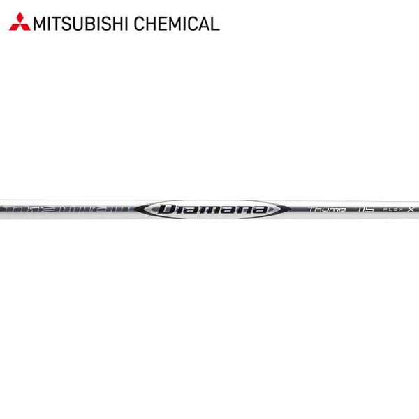 三菱ケミカル ディアマナ ニューサンプ アイアンシャフト (Mitsubishi Chemical Diamana New Thump Iron) 【単品】