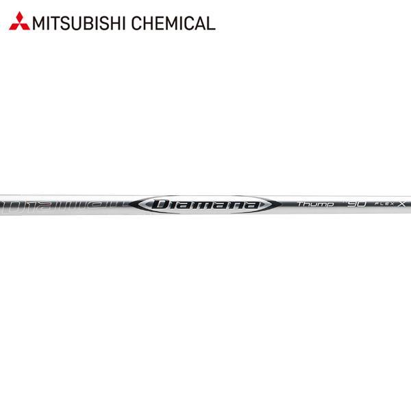 三菱ケミカル ディアマナ ニューサンプ ハイブリッド アイアンシャフト (Mitsubishi Chemical Diamana New Thump Hybrid)