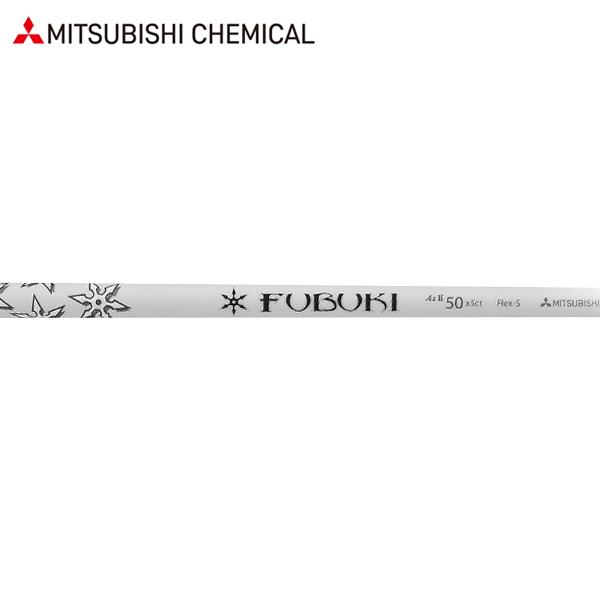 三菱ケミカル フブキ Ai II アイアンシャフト (Mitsubishi Chemical Fubuki Ai II Iron) 【#5-W/6本組】