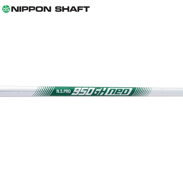 日本シャフト N.S.Pro 950GH ネオ スチール アイアンシャフト (N.S.Pro 950GH