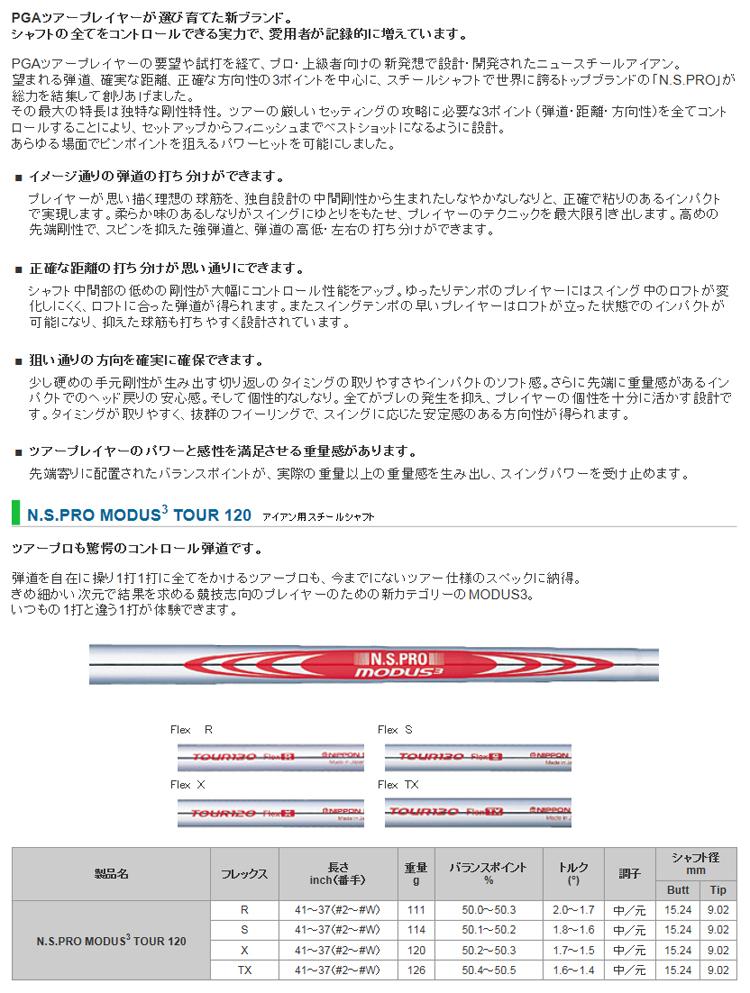 日本轴N.S.Pro modasu 3 Tour 120钢铁铁杆(N.S.Pro Modus 3 Tour 120)