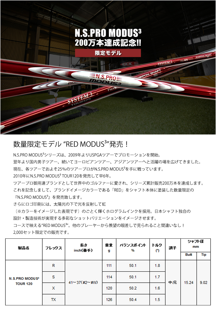日本 N.S.Pro 作案 3 红色旅游 120 驳船上钢铁轴 (红色 120 铁有限 N.S.Pro Modus3 旅游版)
