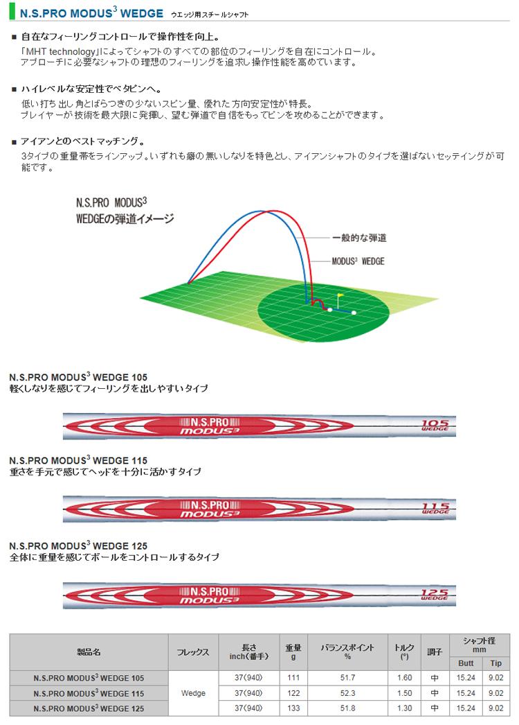 日本 N.S.Pro 作案 3 钢楔轴 (N.S.Pro Modus3 楔)