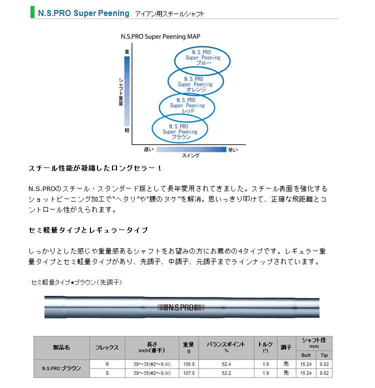 超级喷丸布朗钢和铁轴与 N.S.Pro 日本 (N.S.Pro 超级喷丸布朗铁)