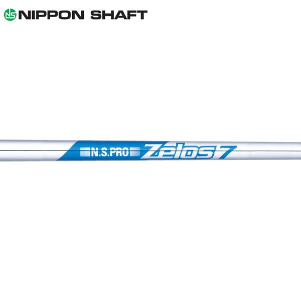 日本シャフト N.S.Pro ゼロス7 スチール アイアンシャフト (N.S.Pro Zelos7 Iron) 【#5-W/6本組】