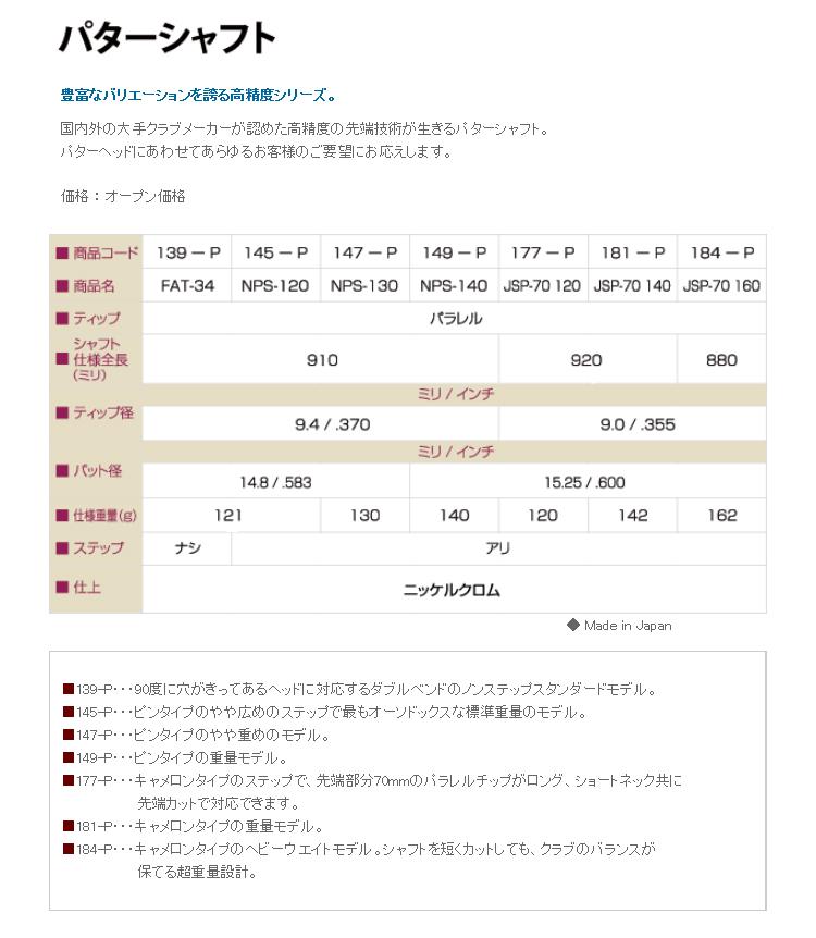 岛田高尔夫球制造厂NPS-130钢铁推杆轴(Shimada NPS-130 Putter)