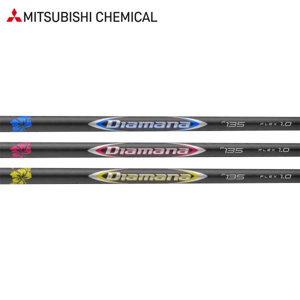 【受注生産モデル】三菱ケミカル ディアマナ P135 パターシャフト (カラーバリエーション) (Mitsubishi Chemical Diamana Putter P135 Color Ver.)