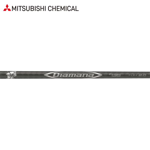 三菱ケミカル ディアマナ P135 パターシャフト (Mitsubishi Chemical Diamana Putter P135)