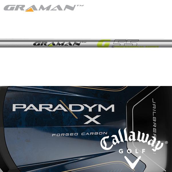 【キャロウェイ ウッド用(エピックフラッシュFW対応) 純正スリーブ装着シャフト】 グラマン プロフェッショナルシリーズ G55 (Graman Professional Series G55)