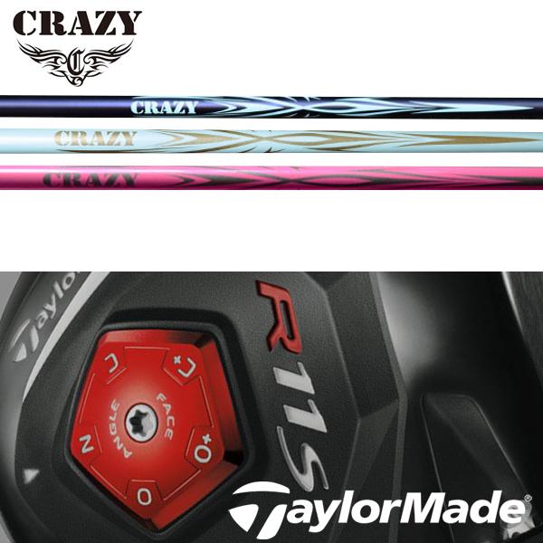 【テーラーメイド R11S/RBZ 純正スリーブ装着シャフト】クレイジー アロー (Crazy Arrow)