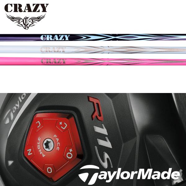 【テーラーメイド R11S/RBZ 純正スリーブ装着シャフト】 クレイジー アロー FW (Crazy Arrow FW)