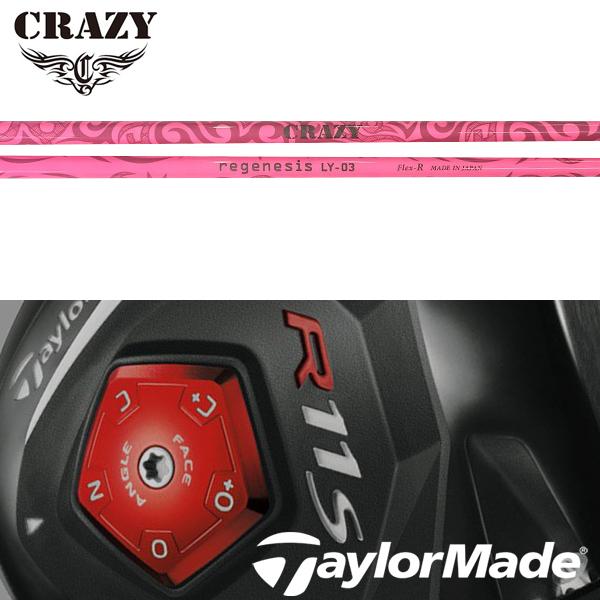 【テーラーメイド R11S/RBZ 純正スリーブ装着シャフト】クレイジー リジェネシス LY-03 ウッドシャフト (フレックス限定カラー) (Crazy Regenesis LY-03 Pink)
