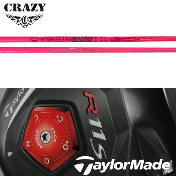 【テーラーメイド R11S/RBZ 純正スリーブ装着シャフト】クレイジー リジェネシス Royal Decoration (フレックス限定カラー) (Crazy Regenesis Royal Decoration Pink)