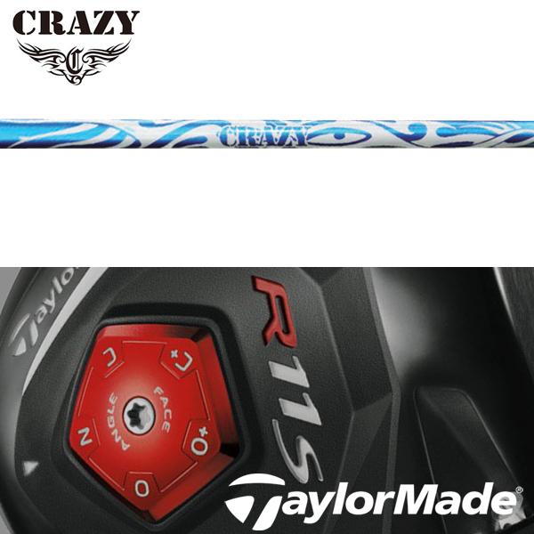 【テーラーメイド R11S/RBZ 純正スリーブ装着シャフト】 クレイジー クレイジースポーツ TYPE B (Crazy Crazy Sports Type B)