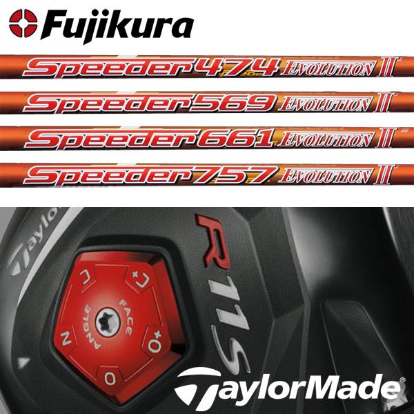 【テーラーメイド R11S/RBZ 純正スリーブ装着シャフト】 フジクラ スピーダー エボリューション II (Fujikura Speeder Evolution II)