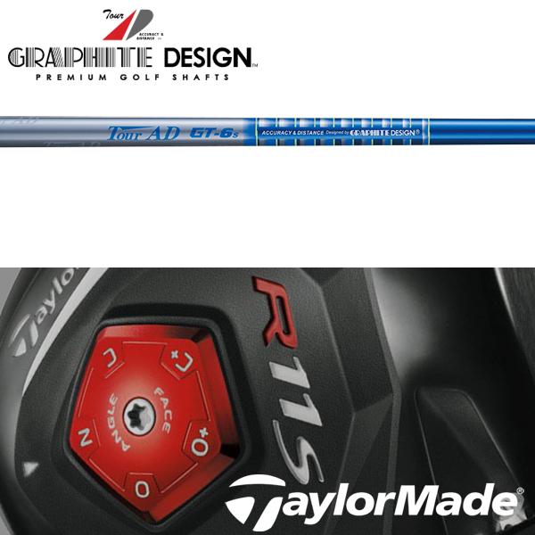 【テーラーメイド R11S/RBZ 純正スリーブ装着シャフト】 グラファイトデザイン Tour AD GT (Graphite Design Tour AD GT)