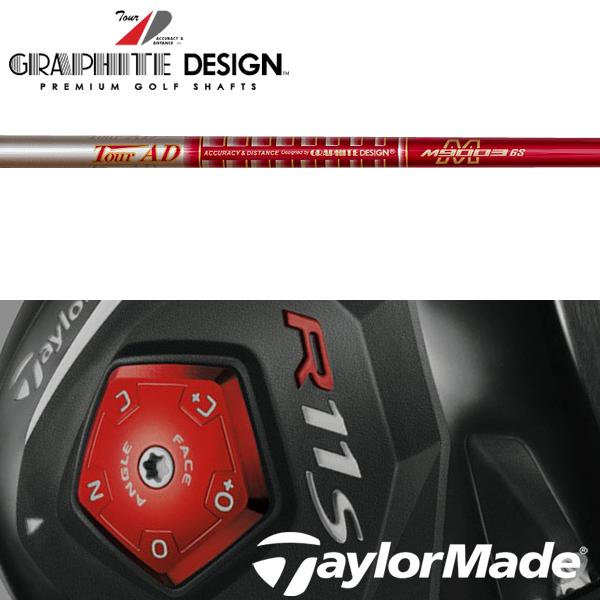 【テーラーメイド R11S/RBZ 純正スリーブ装着シャフト】 グラファイトデザイン Tour AD M9003 (Graphite Design Tour AD M9003)