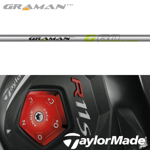 【テーラーメイド R11S/RBZ 純正スリーブ装着シャフト】 グラマン プロフェッショナルシリーズ G60 (Graman Professional Series G60)