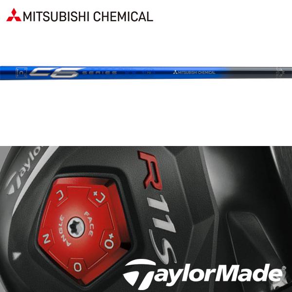 【テーラーメイド R11S/RBZ 純正スリーブ装着シャフト】三菱ケミカル C6 ブルー (Mitsubishi Chemical C6 Blue)
