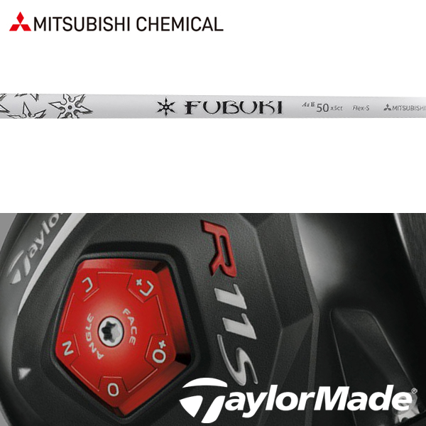 【テーラーメイド R11S/RBZ 純正スリーブ装着シャフト】 三菱ケミカル フブキ Ai II (Mitsubishi Chemical Fubuki Ai II)