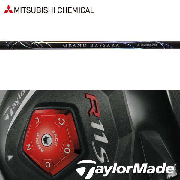【テーラーメイド R11S/RBZ 純正スリーブ装着シャフト】 三菱ケミカル グランド バサラ (Mitsubishi Chemical Grand Bassara)