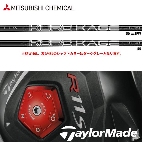 【テーラーメイド R11S/RBZ 純正スリーブ装着シャフト】三菱ケミカル クロカゲ ブラック デュアルコア TiNi / TiNi SFW (Mitsubishi Chemical Kurokage Black Dual-Core TiNi / Tini SFW)