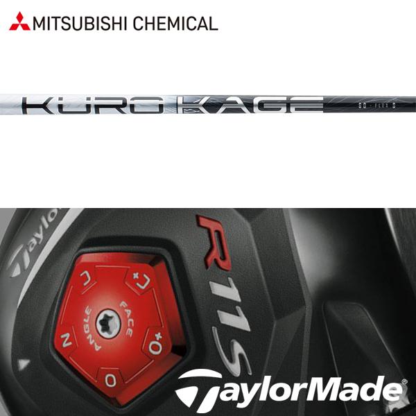 【テーラーメイド R11S/RBZ 純正スリーブ装着シャフト】三菱ケミカル クロカゲ シルバー デュアルコア TiNi (Mitsubishi Chemical Kurokage Silver Dual-Core TiNi)