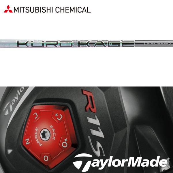 【テーラーメイド R11S/RBZ 純正スリーブ装着シャフト】 三菱ケミカル クロカゲ XD (Mitsubishi Chemical Kurokage XD)