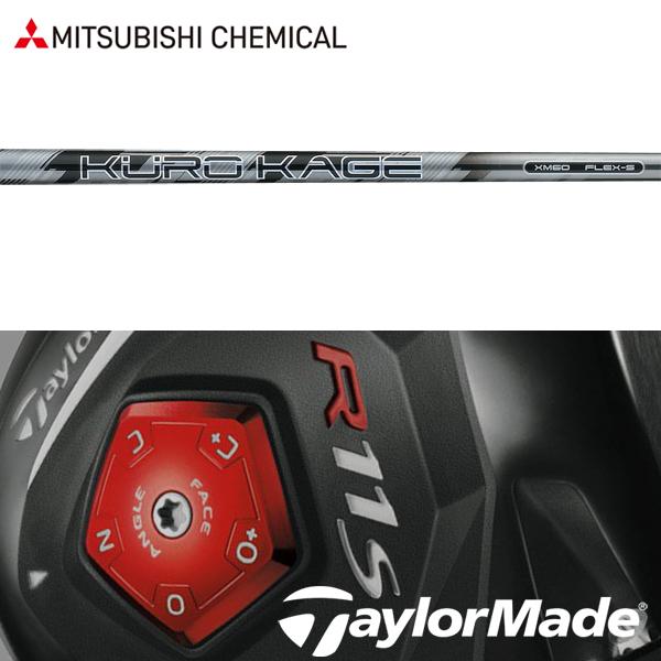 【テーラーメイド R11S/RBZ 純正スリーブ装着シャフト】 三菱ケミカル クロカゲ XM (Mitsubishi Chemical Kurokage XM)