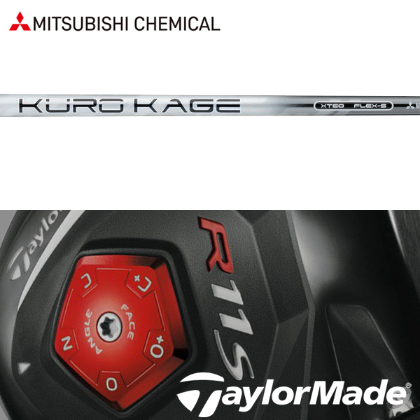 【テーラーメイド R11S/RBZ 純正スリーブ装着シャフト】 三菱ケミカル クロカゲ XT (Mitsubishi Chemical Kurokage XT)