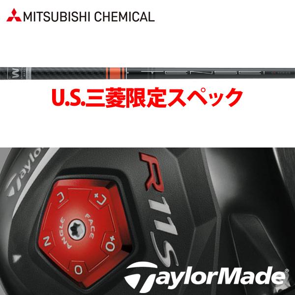 【テーラーメイド R11S/RBZ 純正スリーブ装着シャフト】 三菱ケミカル TENSEI CK プロ オレンジ (Mitsubishi Chemical TENSEI CK Pro Orange)