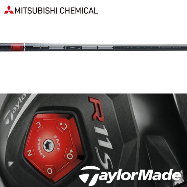 【テーラーメイド R11S/RBZ 純正スリーブ装着シャフト】 三菱ケミカル TENSEI CK プロ レッド (Mitsubishi Chemical TENSEI CK Pro Red)
