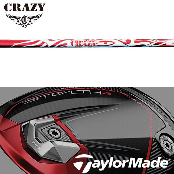 【テーラーメイド Mシリーズ 純正スリーブ装着シャフト】 クレイジー クレイジースポーツ TYPE A (Crazy Crazy Sports Type A)