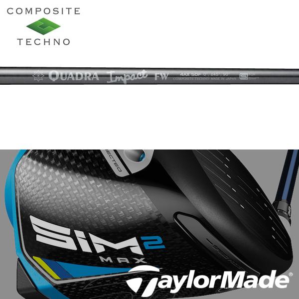 【テーラーメイド SIM/Mシリーズ 純正スリーブ装着シャフト】 コンポジットテクノ Impact FW (Composite Techno Impact FW)