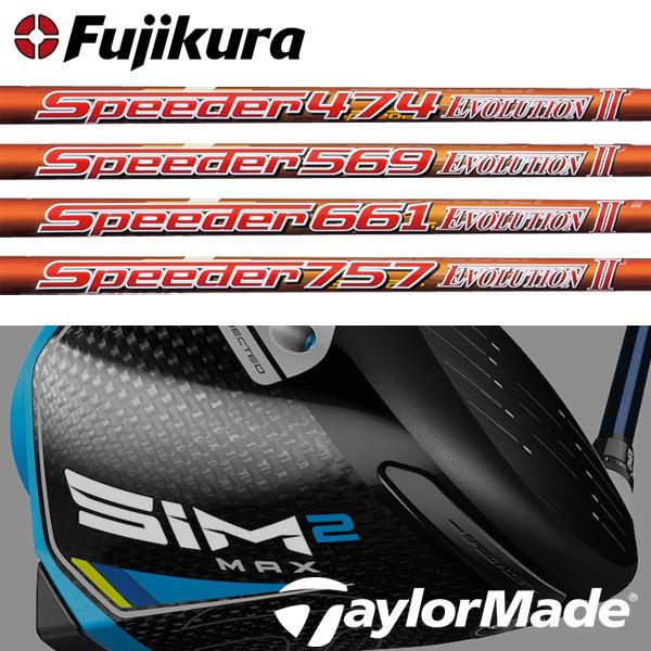 【処分価格】【テーラーメイド Mシリーズ 純正スリーブ装着シャフト】 フジクラ スピーダー エボリューション II (Fujikura Speeder Evolution II)