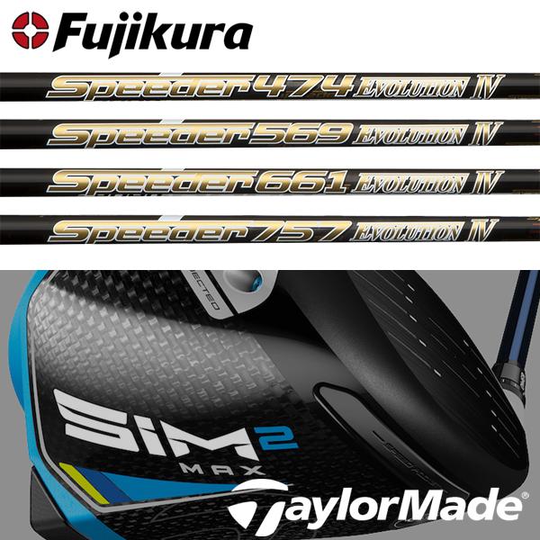 【テーラーメイド Mシリーズ 純正スリーブ装着シャフト】フジクラ スピーダー エボリューション IV (Fujikura Speeder Evolution IV)