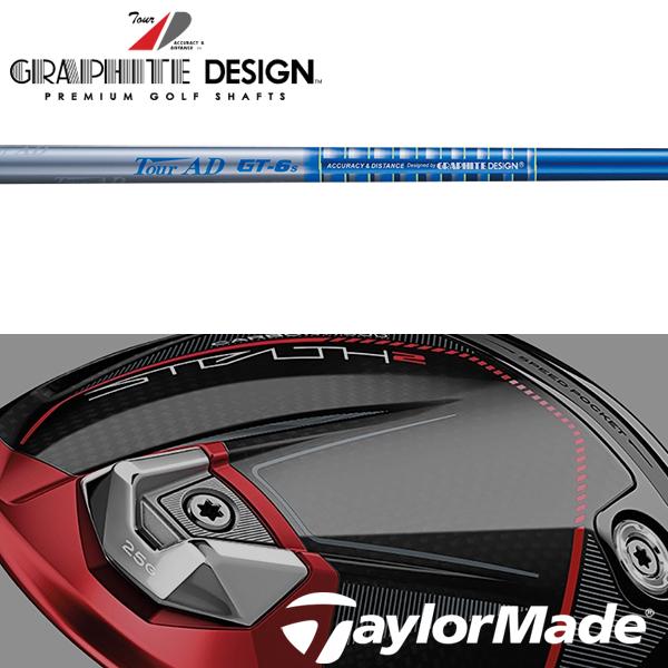 【テーラーメイド Mシリーズ 純正スリーブ装着シャフト】 グラファイトデザイン Tour AD GT (Graphite Design Tour AD GT)