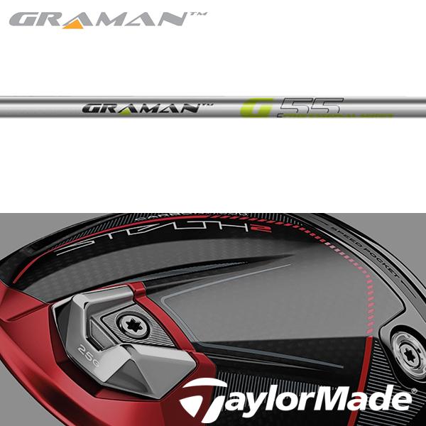 【テーラーメイド Mシリーズ 純正スリーブ装着シャフト】 グラマン プロフェッショナルシリーズ G55 (Graman Professional Series G55)