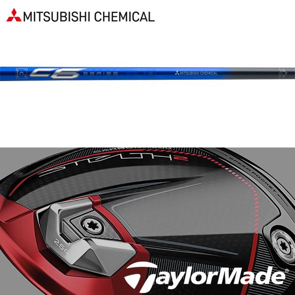 【処分価格】【テーラーメイド SIM/Mシリーズ 純正スリーブ装着シャフト】三菱ケミカル C6 ブルー (US仕様) (Mitsubishi Chemical C6 Blue)