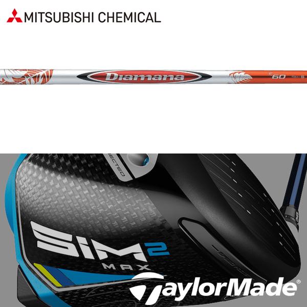 【処分価格】【テーラーメイド Mシリーズ 純正スリーブ装着シャフト】 三菱ケミカル ディアマナ R (Mitsubishi Chemical Diamana R)
