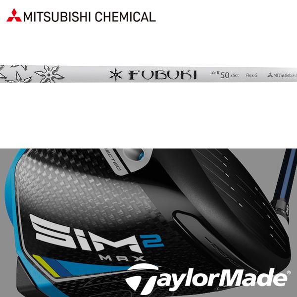 【テーラーメイド SIM/Mシリーズ 純正スリーブ装着シャフト】三菱ケミカル フブキ Ai II FW (Mitsubishi Chemical Fubuki Ai II FW)