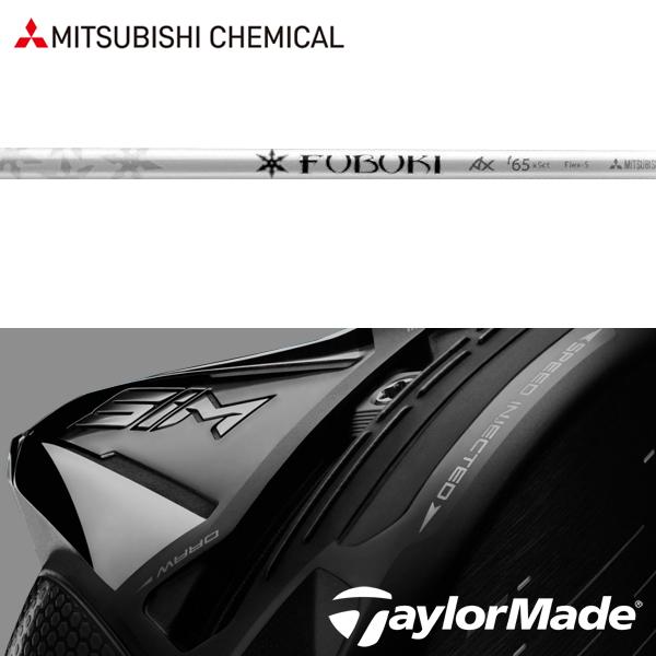 【テーラーメイド Mシリーズ 純正スリーブ装着シャフト】 三菱ケミカル フブキ FW (Mitsubishi Chemical Fubuki FW)