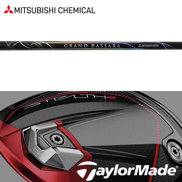 【テーラーメイド Mシリーズ 純正スリーブ装着シャフト】 三菱ケミカル グランド バサラ (Mitsubishi Chemical Grand Bassara)