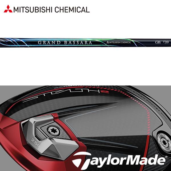 【テーラーメイド Mシリーズ 純正スリーブ装着シャフト】三菱ケミカル グランド バサラ FW (Mitsubishi Chemical Grand Bassara FW)