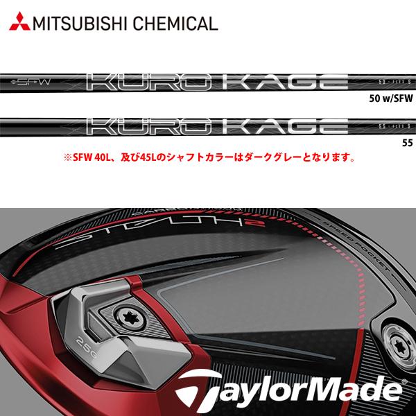 【テーラーメイド SIM/Mシリーズ 純正スリーブ装着シャフト】三菱ケミカル クロカゲ ブラック デュアルコア TiNi / TiNi SFW (US仕様) (Mitsubishi Chemical Kurokage Black Dual-Core TiNi / Tini SFW)