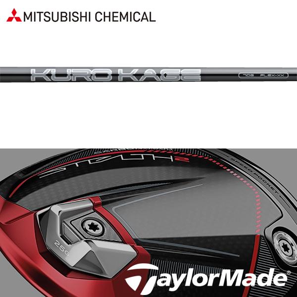 【処分価格】【テーラーメイド SIM/Mシリーズ 純正スリーブ装着シャフト】 三菱ケミカル クロカゲ プロ (US仕様) (Mitsubishi Chemical Kurokage Pro)