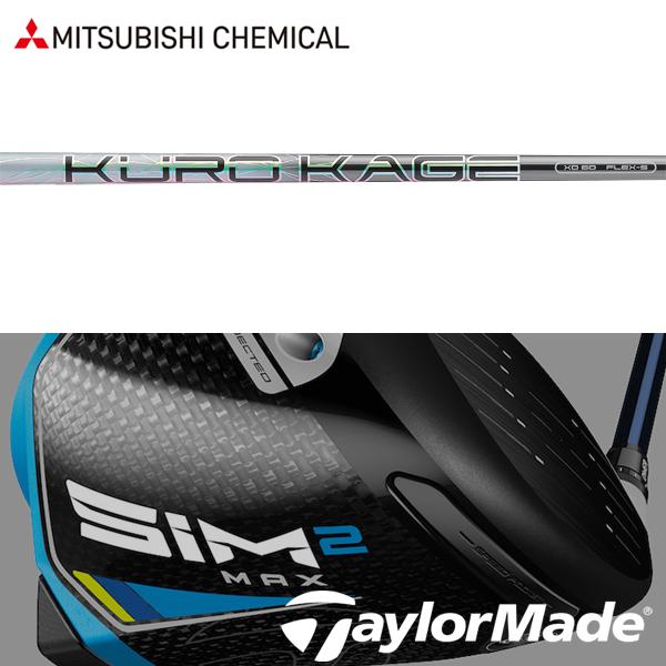 【テーラーメイド Mシリーズ 純正スリーブ装着シャフト】 三菱ケミカル クロカゲ XD (Mitsubishi Chemical Kurokage XD)